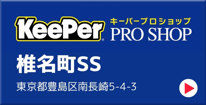 椎名町SS(東京都豊島区)