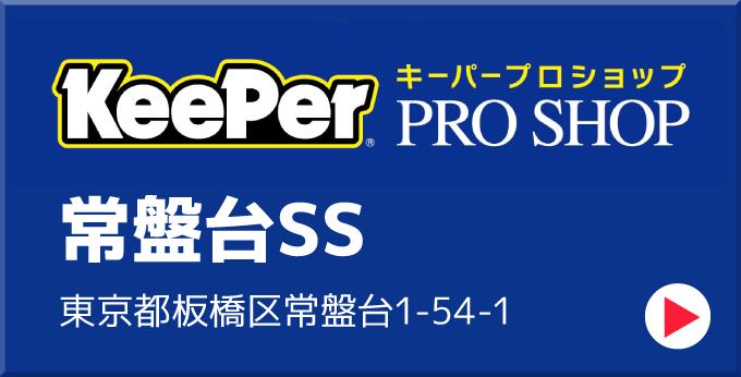 常盤台SS(東京都板橋区)