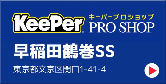 早稲田鶴巻SS(東京都新宿区)
