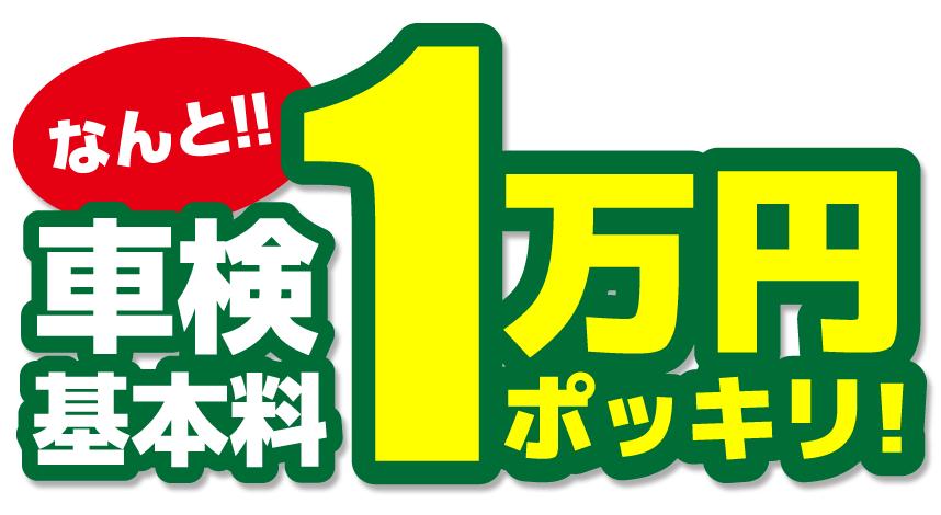 車検1万円コース