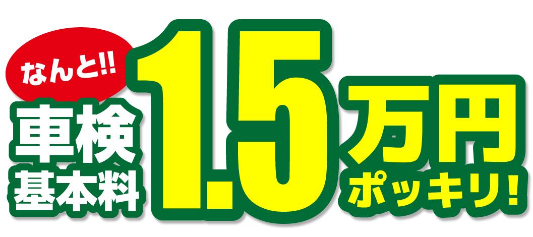 車検1.5万円コース